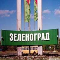 Финансовая помощь - Помощь в получении кредита с черным списком и просрочками в Зеленограде