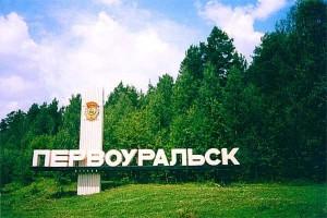 Кредит в Первоуральске