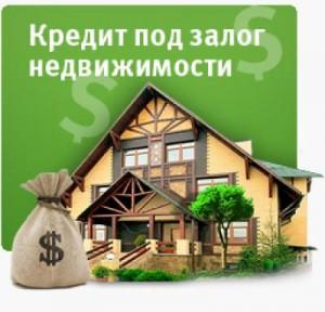 Кредит под залог квартиры в Первоуральске