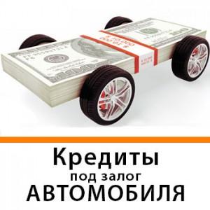 Кредит под залог ПТС автомобиля в Первоуральске