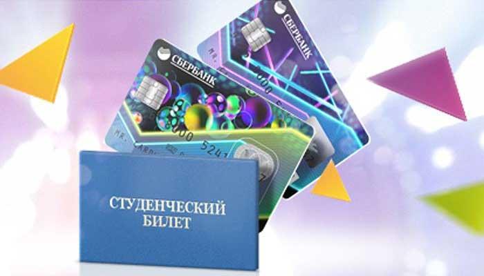 Молодежные кредитные карты от Сбербанка