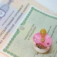 Погашение ипотеки средствами материнского капитала